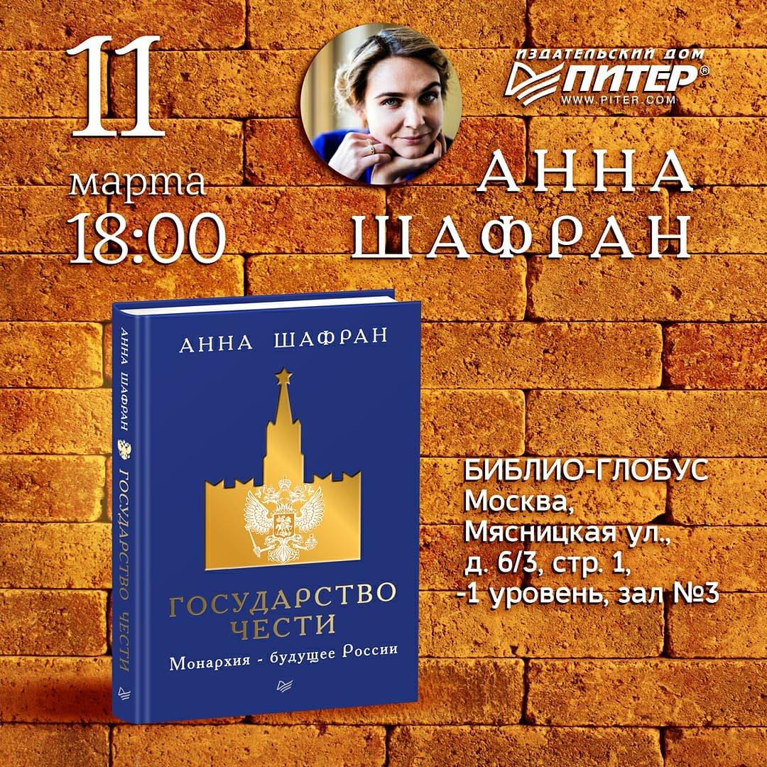 Афиша презентации книги Анны Шафран