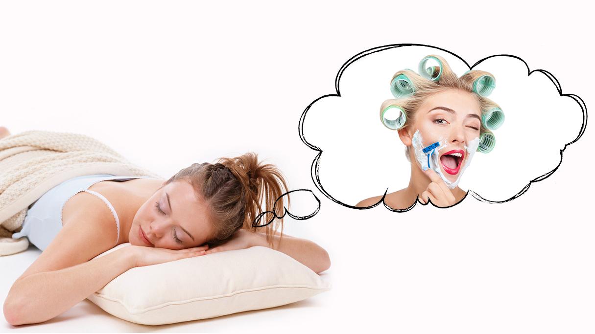 Бриться во сне