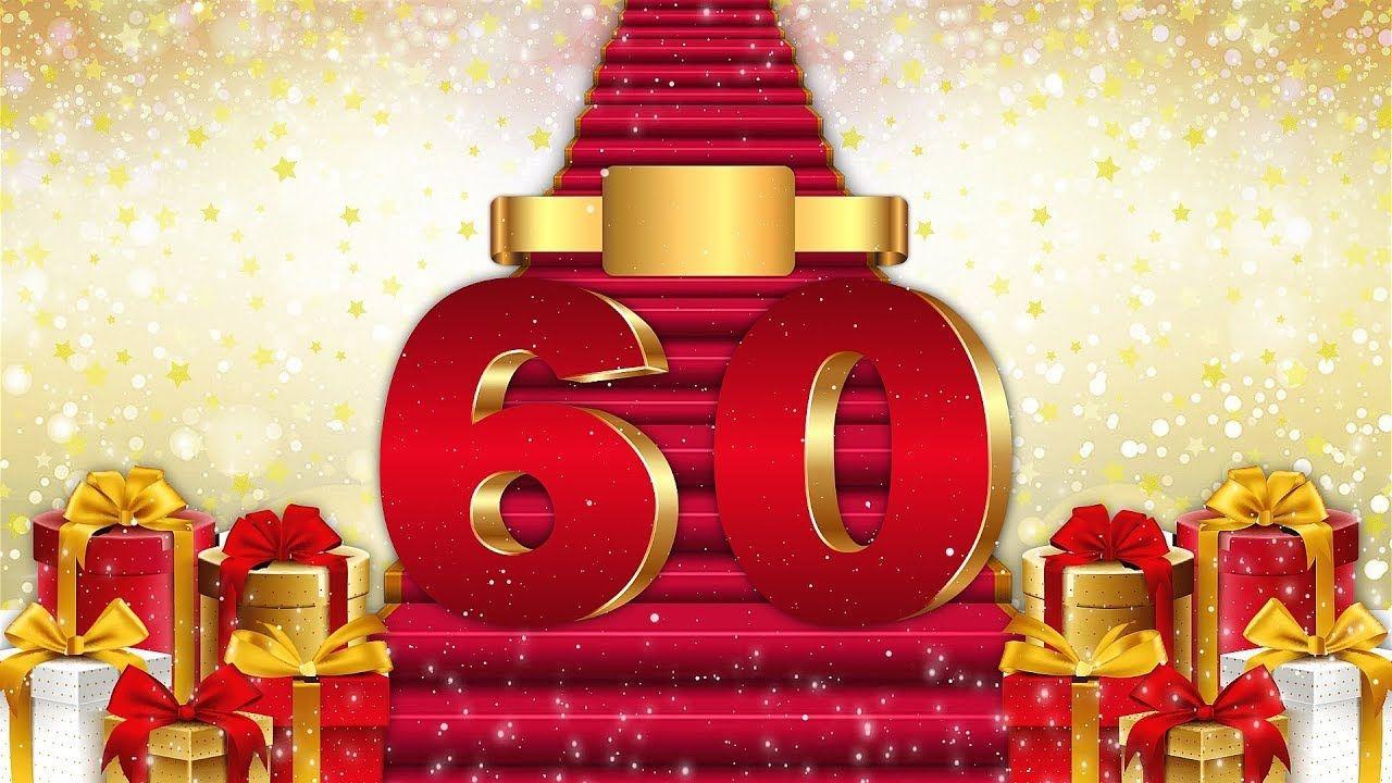 Поздравление мужчине с юбилеем 60 лет