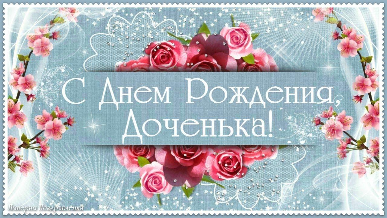 поздравления дочери с днем рождения
