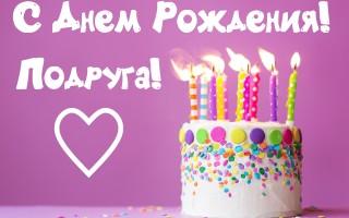 Поздравления с днем рождения лучшей подруге в стихах