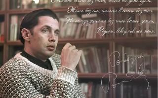 Роберт Рождественский – история удивительного поэта