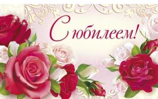 Поздравления с юбилеем 50 лет женщине в стихах и прозе