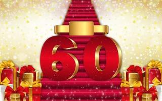 Поздравление мужчине с юбилеем 60 лет в прозе и стихах