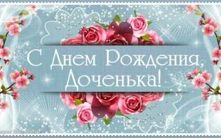 Поздравление для дочери в День Рождения