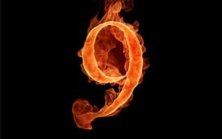 Значение числа 9 в жизни человека